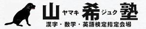 岡山市の山希塾ロゴ